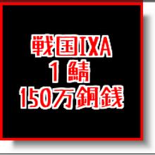 戦国ixa  1鯖  150万銅銭(一括もしくは分割対応)