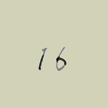 2017/12/16 Sat