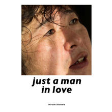 塩原洋写真集「just a man in love
