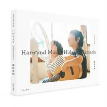 濱田英明写真集「ハルとミナ」