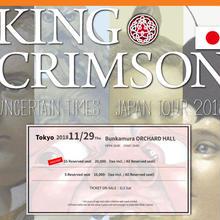 キングクリムゾン2018年日本公演11月29日 東京