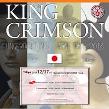 キングクリムゾン2018年日本公演12月17日 東京