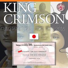キングクリムゾン2018年日本公演11月30日 東京