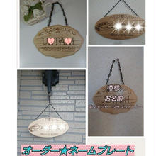 お名前入り☆玄関プレート(表札)~お店&サロン名にも!