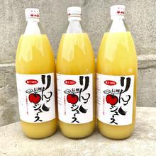 伝統の味  100年りんごのアップルジュース 3本セット