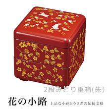 2段みどり重箱(朱) 花の小路 商品番号:mt-m15397-2