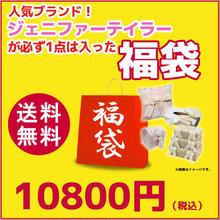 【予約商品】ジェニファーテイラー福袋 渡辺美奈代セレクト福袋 ハッピーバッグ