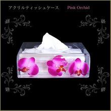 アクリルティッシュケース ピンクオーキッド 商品番号:am-nap-0141