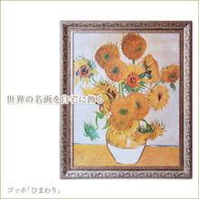額絵 ゴッホの「ひまわり」 品番:am-mw-14003