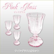ワイングラス4点セット ピンクグラスシリーズ  商品番号:is1067-8464