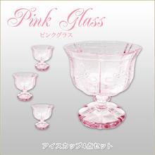 アイスカップ4点セット ピンクグラスシリーズ 商品番号:is1067-8818