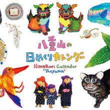 八重山の日めくりカレンダー