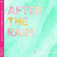 「AFTER THE RAIN」近藤薫