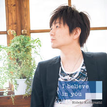 「I believe in you / キミとスマイル」小林秀樹