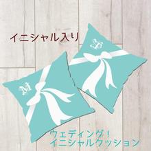 ウェディング♡イニシャルリボンクッション(ティファニーブルー)ペアセット!