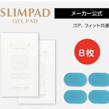 スリムパッド専用替ゲルパッド2箱セット(8枚)