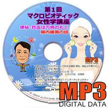マクロビオティック女性学講座 MP3版