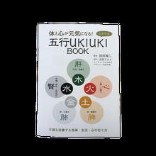五行UKIUKI BOOK