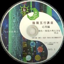 暮らしに活かす五行講座(CD3枚組)