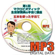 生活習慣病の手当て法 MP3版