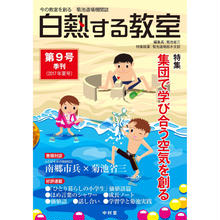 白熱する教室(第9号のみ no.09)