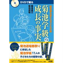 DVDで観る 菊池学級の成長の事実