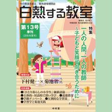 白熱する教室(年間購読 no.13~16)