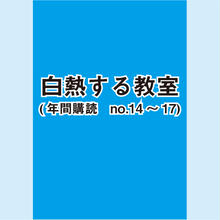 白熱する教室(年間購読 no.14~17)