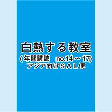 白熱する教室(年間購読 no.14~17)  海外(アジア)SAL便発送