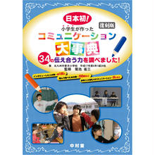 【digital】小学生が作ったコミュニケーション大事典 復刻版