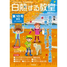 白熱する教室(年間購読 no.10~13)  海外(中国)SAL便発送