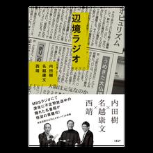 『辺境ラジオ』内田樹・名越康文・西靖(著)