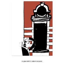 中之島絵はがき① 「大阪市中央公会堂」