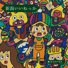CD【新潟いいねっか×だすけ新潟】えちごいちえ(いいねっかジャケver)