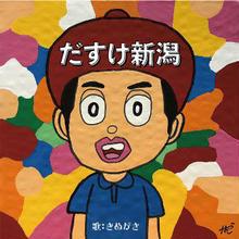 CD【新潟いいねっか×だすけ新潟】えちごいちえ  (だすけジャケver)