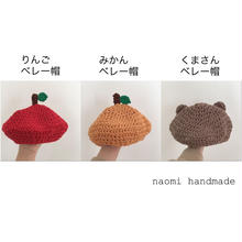 春夏ベレー帽 Mサイズ