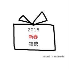 2018年 新春 福袋