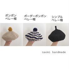 春夏ベレー帽 Sサイズ