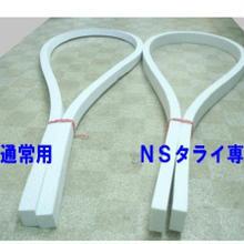 NSロット 16x33x1.7m(NSタライ用)