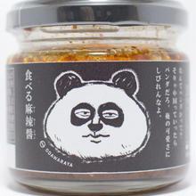 食べる麻辣醤 瓶 110g