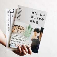 《送料無料》#よむ暮らしかた冒険家01 +「あたらしい家づくりの教科書」