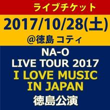 """一般チケット『2017/10/28(土) NA-O LIVE TOUR 2017"""" I LOVE MUSIC IN JAPAN""""@徳島・コティ』"""