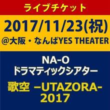 一般チケット『2017/11/23(祝) NA-O ドラマティックシアター -歌空 UTAZORA-2017 @大阪・なんば YES THEATER』