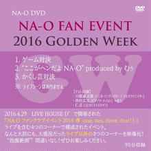 DVD『NA-O FAN EVENT 2016 GOLDEN WEEK』