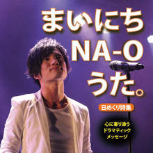 NA-O 日めくりカレンダー『まいにち NA-Oうた。』