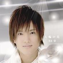 Mini Album『大輪の花』