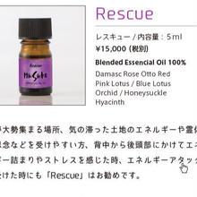 RESCUE(レスキュー)ストレス・エネルギーアタックに