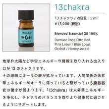 13Chalra(13チャクラ)宇宙エネルギーを取り込む