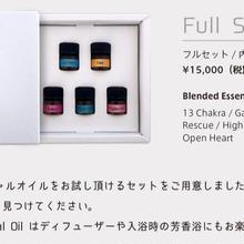 Full Set(フルセット)5種類のオイルセット
