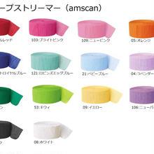 【amscan】ペーパーストリーマー/Crepe Streamer 14色